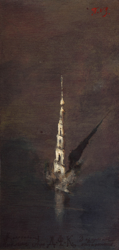 Study for flooded bell tower